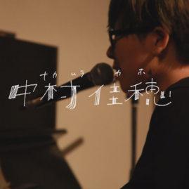 中村佳穂 「夜のダンス」 / BLUE MOON ORCHESTRA vol.1